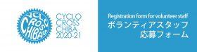 chibacyclo_Logo2020_logo_05
