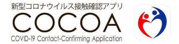 cocoa_logo.jpg